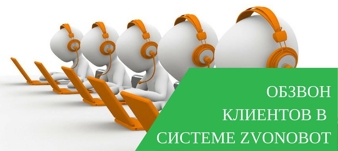 автоматический обзвон клиентов по базе
