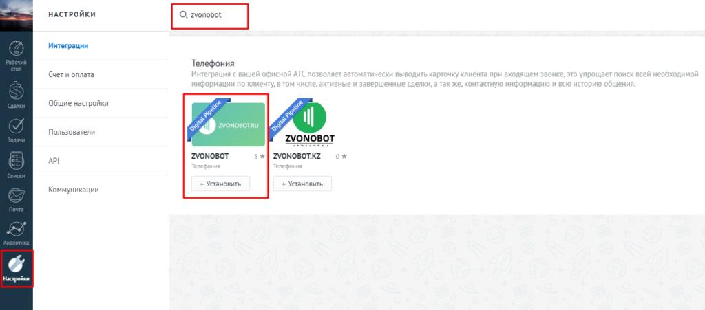 Интеграция Zvonobot с AmoCRM